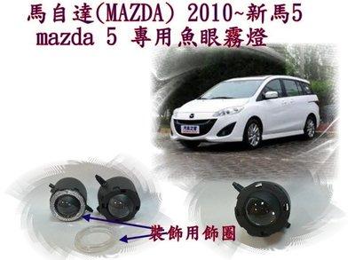 新店【阿勇的店】MAZDA 馬5 mazda 2  馬6  馬3 4門/5門 premacy imax  魚眼霧燈 台製