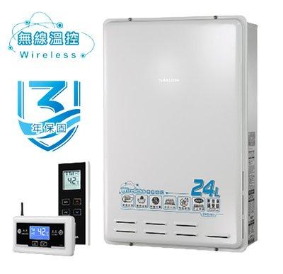 (含標準安裝) 櫻花 DH-2460 無線溫控 智能恆溫 熱水器 24公升 透天厝 別墅 浴缸適用 全新
