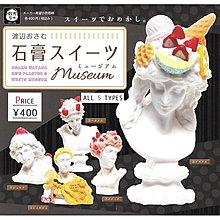 小全套3款 渡邊石膏像 甜點博物館 扭蛋 轉蛋 石膏甜點博物館 日本正版【618009】