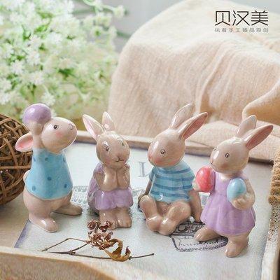 賓士印象~可愛兔子家居裝飾擺件創意客廳書房小擺設裝飾品陶瓷動物工藝品