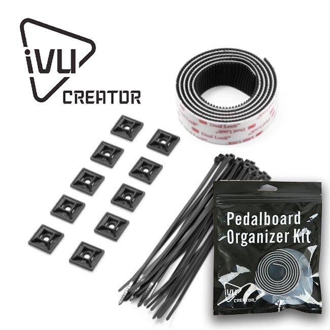 ☆唐尼樂器︵☆ IVU Pedalboard Organizer Kit 效果器盤 效果器板 魔鬼氈 束帶 整線組