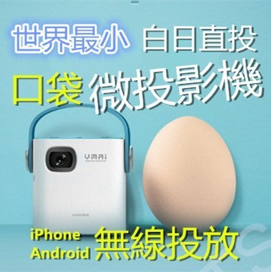 世界最小 WIFI 無線 高清 高亮度 白日直投 超 迷你 DLP 口袋 微 型 投影機 1080P 內建電池 便攜式