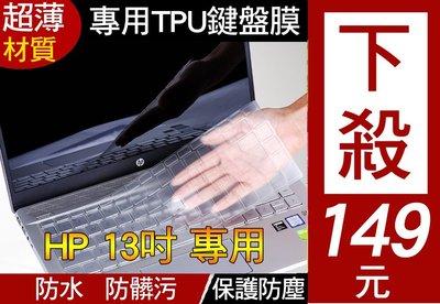 TPU高透材質】 HP Pavilion 14s-cf0072TU 14s-cf0072TU 鍵盤套 鍵盤膜 鍵盤保護套