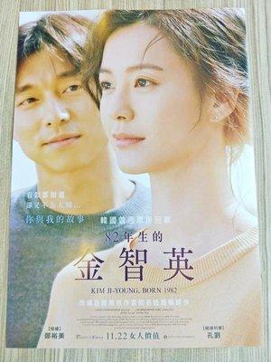 《82年生的金智英》 Kim Ji-Young Born, 1982 鄭裕美、孔劉 電影小海報 2019年