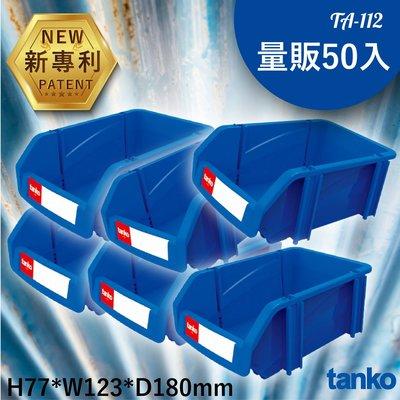 輕鬆收納【量販50入】天鋼 TA-112 組立零件盒 耐衝擊 整理盒 零件盒 分類盒 收納盒 五金 零件 工廠 車廠