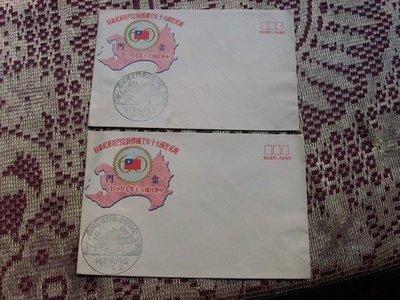 慶祝建國60年全國郵展金門首展紀念首日封(含紀念郵戳2張)--郵局60年製...如圖示