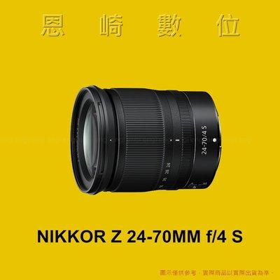 恩崎科技 Nikon NIKKOR Z 24-70MM f/4 S 鏡頭 適用 Z7 Z6