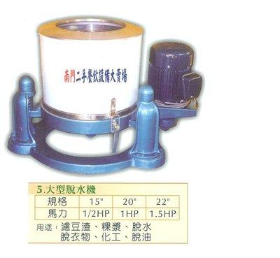 歡迎光臨我的e網賣場南門二手餐飲設備大賣場大型脫水機高價收購