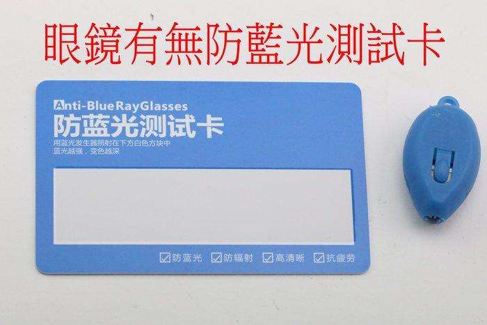 眼鏡 鏡片 藍光 測試卡 測試有無抗藍光效果