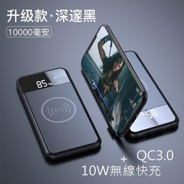 10W Qi無線快充  1W毫安快充 行動電源