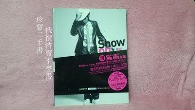 【珍寶二手書B12】羅志祥 Show ...