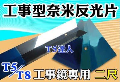T5達人 反光罩 2尺 工事鏡 專用 聚光板 反光板 反光鏡 T5 T85 T8 節能省電的好幫手