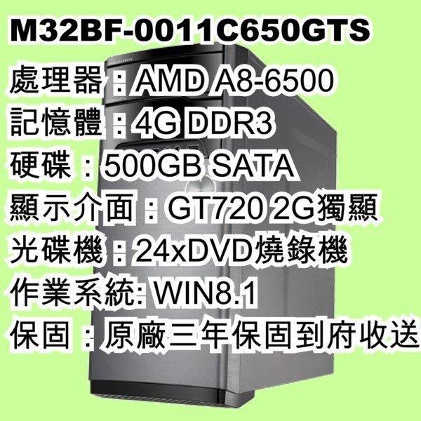 5Cgo【權宇】ASUS 華碩 M32BF-0011C650GTS 主機 A8-6500/4GB/2G獨顯 福利品 含稅