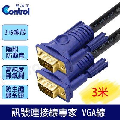 【易控王】3+9高規工程版/滿15pin 公公VGA CABLE電腦訊號線 3米VGA線鍍金頭(30-001-01)