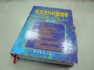 6980銤:A14-5cd☆2005年初版『布氏內外科護理學(第四冊)』Suzanne C. 著《藝軒圖書》