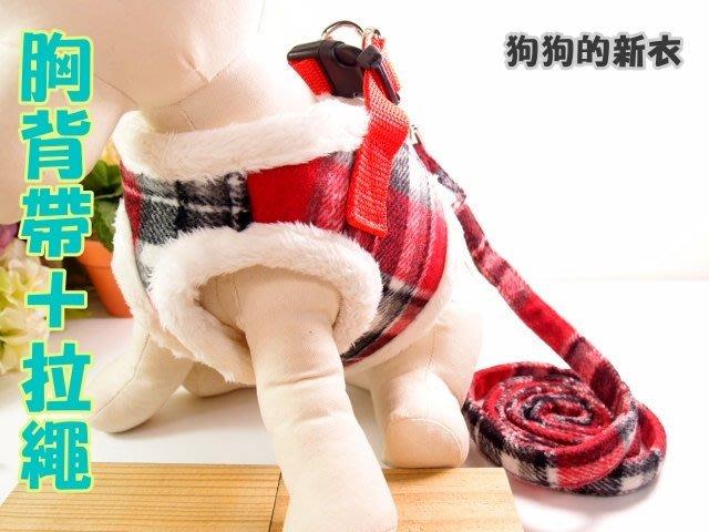 *狗狗的新衣*~日本peppets~毛料格子背心式保暖胸背帶+拉繩(紅色)~現貨:XS,S,M,L號