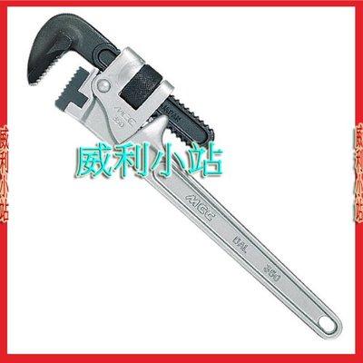 【威利小站】日本MCC PW-DA900 36吋 900mm 鋁柄 管子鉗 水管鉗 水道鉗