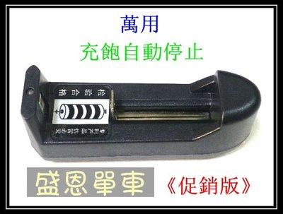 《促銷版》萬用~充飽自停 充電器 18650 14500 26650 等 鋰電池 適用 風扇 手電筒 頭燈 高雄市