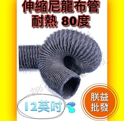 『朕益批發』12英吋 尼龍管 尼龍布管 尼龍布伸縮風管 伸縮尼龍管 抽風管 油煙管 抽煙管 尼龍風管 排油煙管 抽油煙管