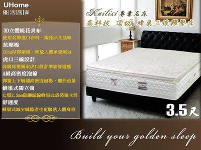 床墊【UHO】Kailisi卡莉絲名床-高科技頂級-蜂巢式-3.5尺單人三線釋壓獨立筒床墊 免運送費用
