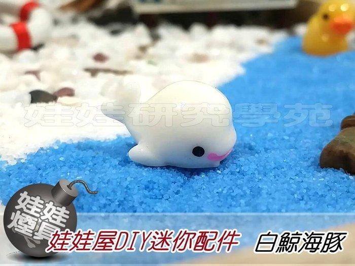 ㊣娃娃研究學苑㊣滿499元免運費 創意DIY 娃娃屋DIY迷你配件 白鯨海豚 單售價(DIY166)