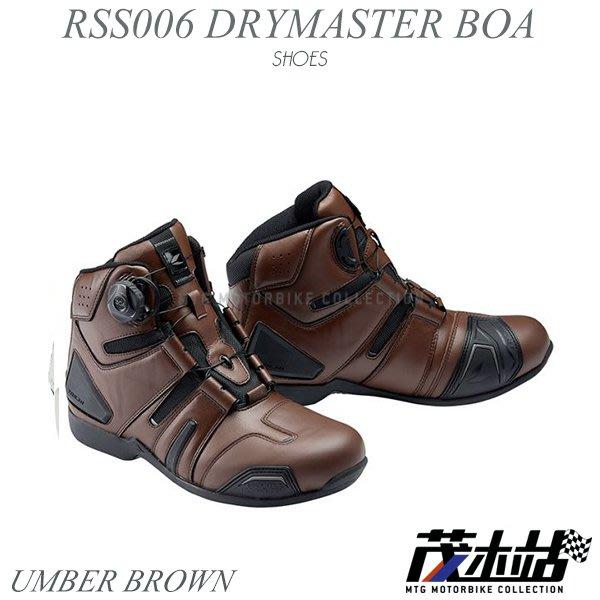 ❖茂木站 MTG❖ RS TAICHI RSS006 DRYMASTER BOA 防水 休閒 車靴 快速旋鈕。棕褐色