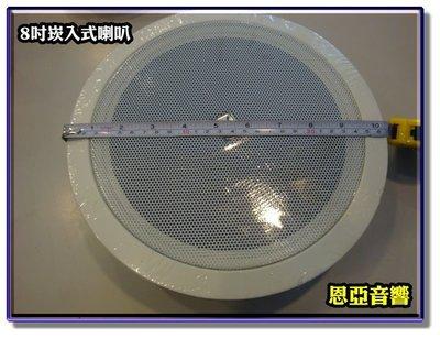 【恩亞音響】8吋吸頂式喇叭 崁入式喇叭 廣播用喇叭