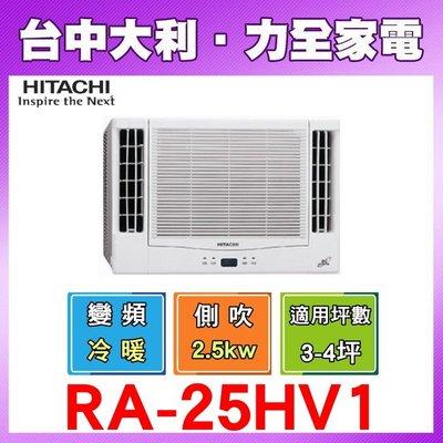 【HITACHI 日立冷氣】【RA-25HV1】變頻窗型 《台中冷氣 -搭配裝潢》【 安裝另計】