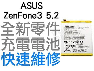 ASUS ZENFONE3 5.2吋 ZE520KL Z017DA 全新電池 無法充電 膨脹 更換電池【台中恐龍電玩】