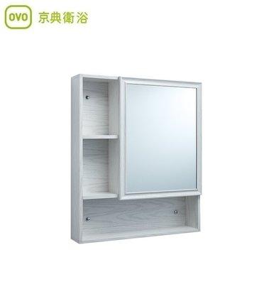 【 大尾鱸鰻便宜GO】OVO 京典衛浴 HA601 單門鏡面收納櫃 置物鏡櫃 化妝鏡 衛浴鏡箱