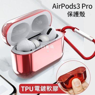 電鍍TPU Airpods pro 保護殼 airpods 保護套 蘋果 airpods pro 保護套