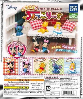 ✤ 修a玩具精品 ✤ ☾日本扭蛋☽ 迷你可愛 米奇 米妮 維尼 史迪奇 愛麗絲 睡眠篇 全5款 優惠特價中