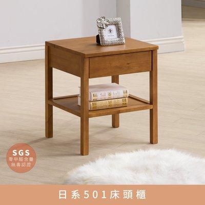 【myhome8居家無限】日系系列501全實木床頭櫃 專利矮櫃