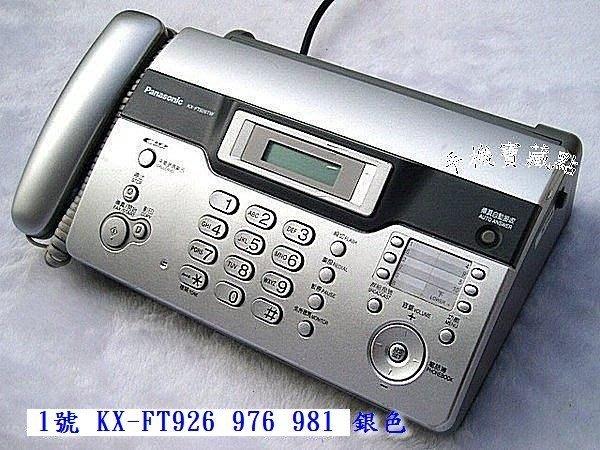 國際 Panasonic 感熱 傳真機 KX-FT976 926 928 978 981 931 【附感熱紙一卷】