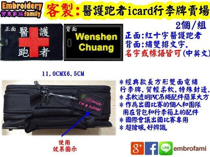 ※臂章家族embrofami ※客製醫護跑者專用行李牌 icard行李牌登機箱吊牌行李吊牌(2個)