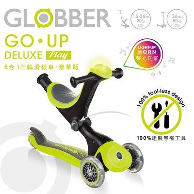 【2020升級版】  GLOBBER GO•UP 5合1豪華版(聲光版)  (聊聊優惠價 /免運 / 可刷/現貨供應)