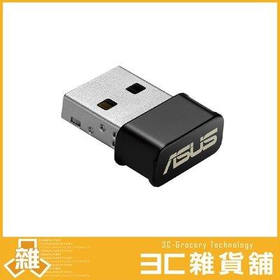 【公司貨】 華碩 ASUS USB-AC53 NANO 雙頻 AC1200 無線網卡