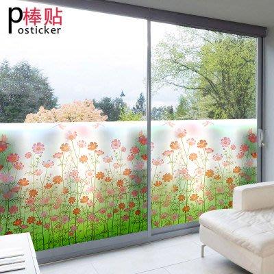 小妮子的家@有背膠磨砂玻璃貼膜/窗花貼/瓷磚貼~五彩花朵~寬90cm/棒