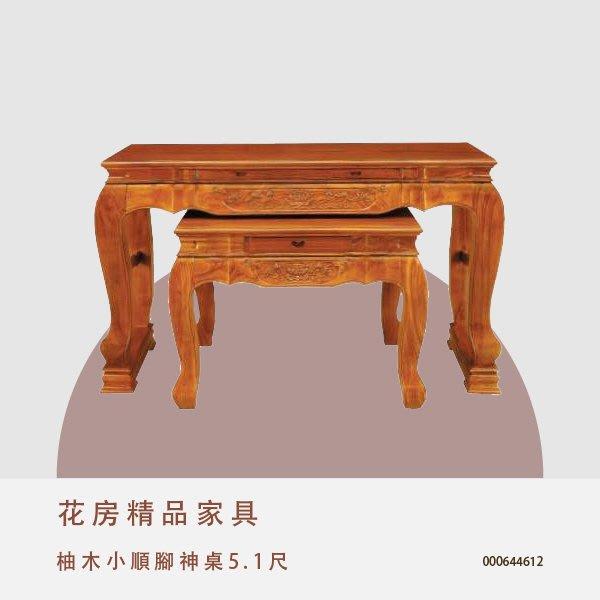 柚木小順腳神桌5.1尺 佛桌 供桌 佛像 台中新家具批發