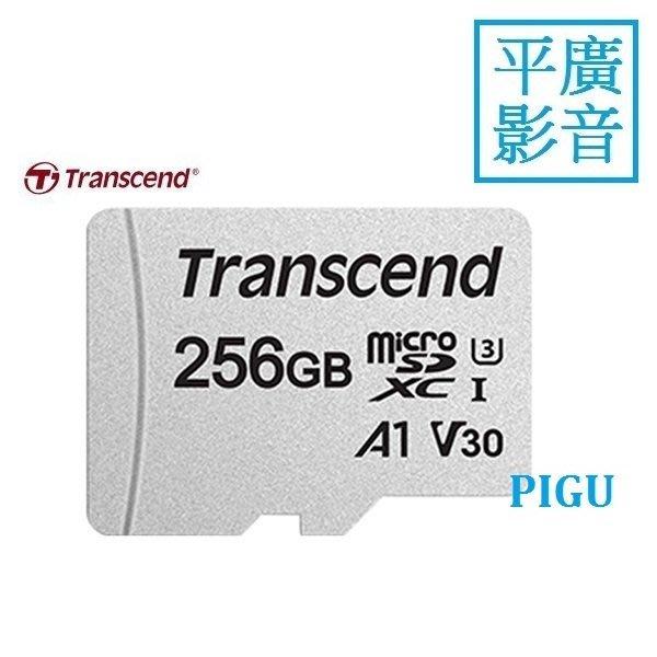 平廣 創見 micro SDXC卡 256GB 256G 記憶卡 Transcend SD XC TF C10 300S