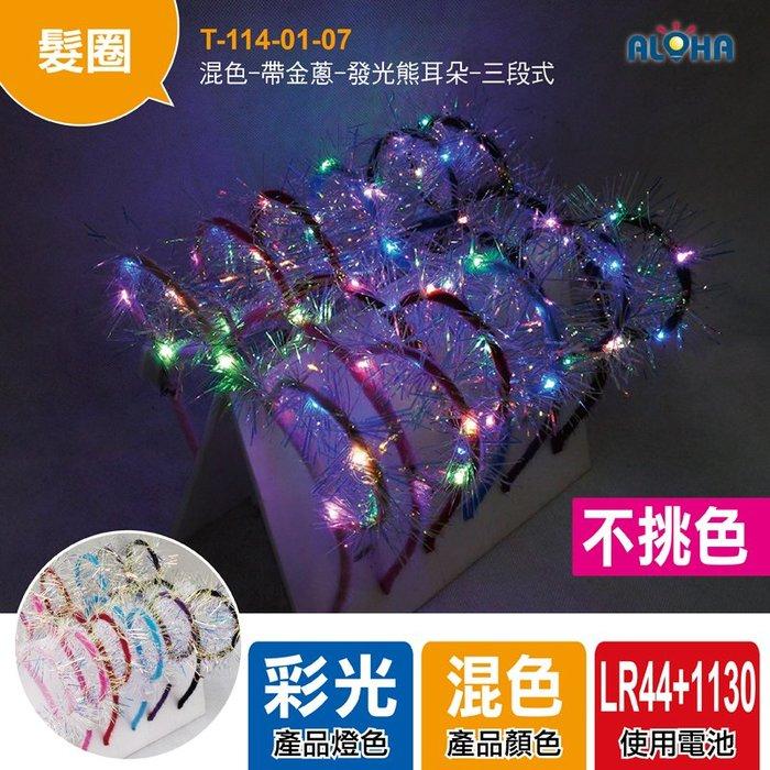 動物LED發光髮圈【T-114-01-07】金蔥-發光熊耳朵-三段式/發光玩具/舞會表演/演唱會/尾牙 LED燈
