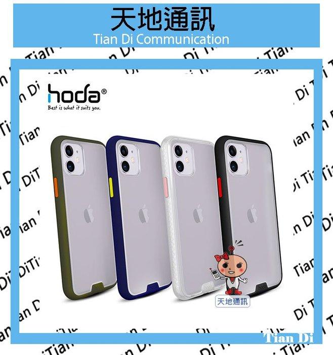 《天地通訊》hoda iPhone 11 6.1吋 柔石軍規防摔保護殼  美國軍規防摔認證   全新供應