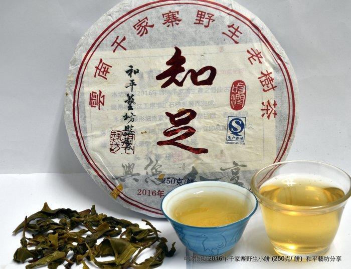 和平藝坊特別分享經SGS檢驗合格的2016年知足吻潤千家寨野生老樹普洱茶餅(250克)