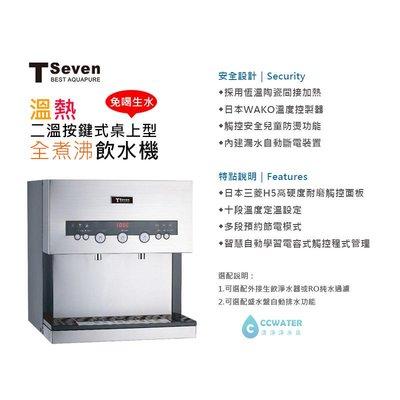 【清淨淨水店】T-Seven Q3-2H 二溫按鍵式桌上型煮沸式飲水機/免喝生水,搭配5道式RO機21800元。