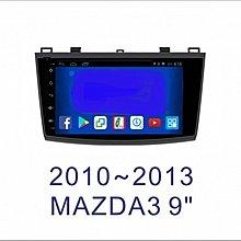 大新竹汽車影音MAZDA 10-14年馬三 安卓機 9吋螢幕 台灣設計組裝 系統穩定順暢 多媒體影音系統