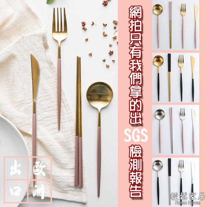 ⚡輕鬆家居⚡出口葡萄牙Cutipol同款【4件組】不鏽鋼刀叉筷不鏽鋼餐具 餐刀 湯匙 甜點叉咖啡匙筷子