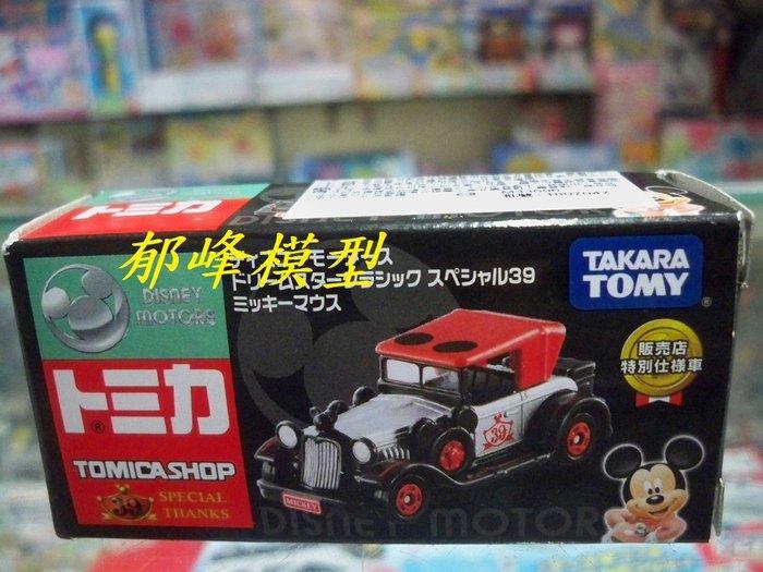 郁峰模型 ~ TAKARA,TOMY ~ TOMICA 夢幻迪士尼 SHOP 限定骨董車 ( DS84166)