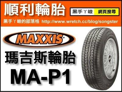【順利輪胎】瑪吉斯 MAXXIS MAP1 175-70-13 185-60-14 195-65-14 195-60-14 165-65-13