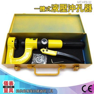 【油壓沖孔機】沖孔機 可另訂製刀具組 油壓 沖孔機 工業用 油壓工具 非電動工具 手動沖孔機 MIT-HP8-32