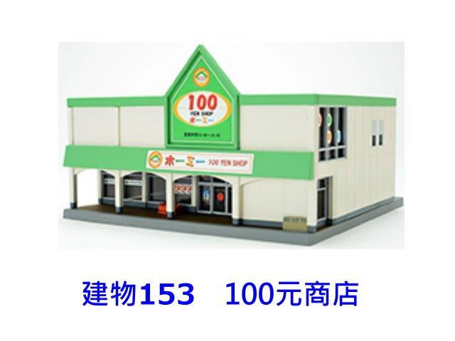 佳鈺精品 TOMYTEC--建物153 100元商店-特價